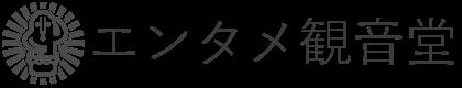エンタメ観音堂