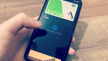 キャッシュレスはiPhoneのApple Payでスマートに
